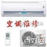 供应义乌廿三里下骆宅维修空调拆装热水器洗衣机冰箱