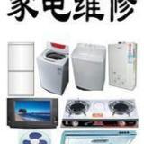 供应义乌金城洪华维修热水器洗衣机冰箱