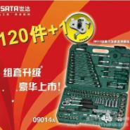 世达工具120件+1公制组套工具图片