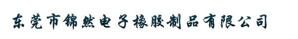 东莞市锦然电子橡胶制品有限公司