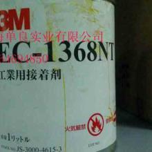 供应3M工业用粘合剂EC1368NT