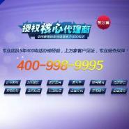 电信4008电话资费图片