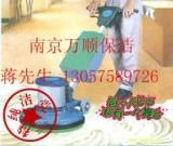 供应南京保洁公司网站
