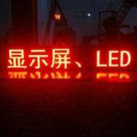 供应黄冈LED走字幕价格