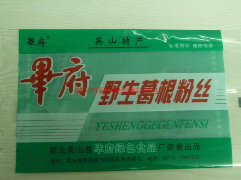 供应黄冈塑料包装袋包装膜