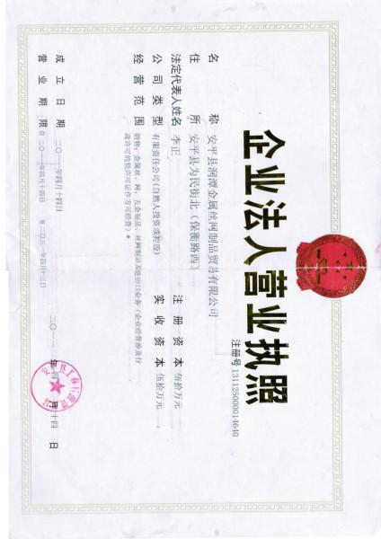 润谭五金丝网制品贸易有限公司