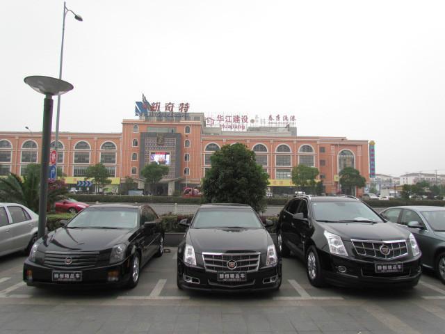 上海骅恒二手机动车经营有限公司