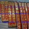 蓟县南宁绒布对联铜版纸春联批发图片