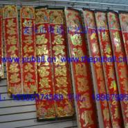 武威市铜版纸对联绒布春联批发图片