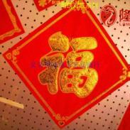春节植绒绒i布福字批发图片
