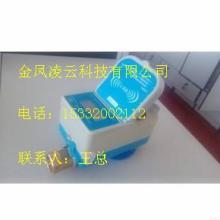 供应天津预付费水表/射频卡预付费冷热水水表