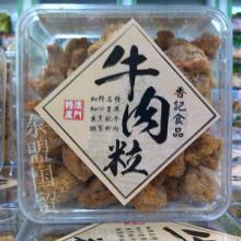 东南亚特色食品加工生产厂家正品零食澳门香记牛肉粒进口休闲零食品批发