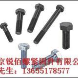 供應江蘇汽標螺栓價格,江蘇汽標螺栓批發,江蘇汽標螺栓生產廠家