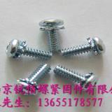 供应Q234十字盘头外锯齿锁紧螺钉/Q234十字盘头外锯齿锁紧螺钉批