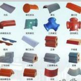 供应安徽建材厂、安徽陶瓷瓦厂家、新荣琉璃瓦供应、各种异型配件供应