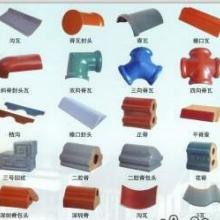 供应安徽琉璃瓦配件批发价格、无锡琉璃瓦配件价格