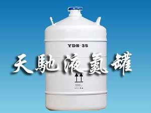 供应海南 液氮罐