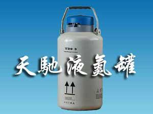 供应西藏 液氮罐