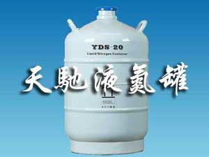 供应昌都 液氮罐