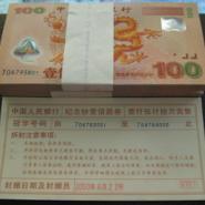 上海徐汇区纪念钞回收图片