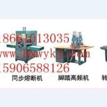 供应高周波高频焊接机