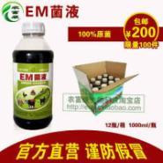 em菌种菌液原液吉林销售商图片