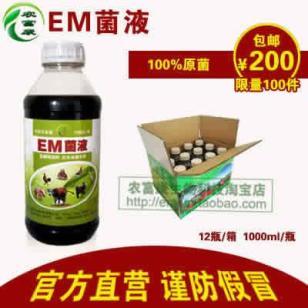 em菌种菌液原液上海销售商图片