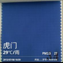 供应防静电绸0.25网格