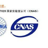 深圳SGS权威的成分分析和牌号鉴定图片