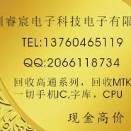 回收MT6575MT6575A芯片图片
