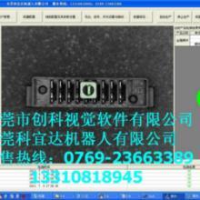 供应零件检测系统-有无孔检测机器视觉系统
