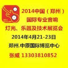 供应2014中国(郑州)国际专业音响、灯光、乐器及技术展览会