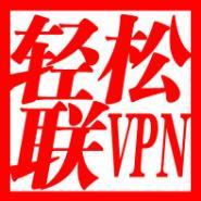 轻松掌柜固定VPN轻松联图片