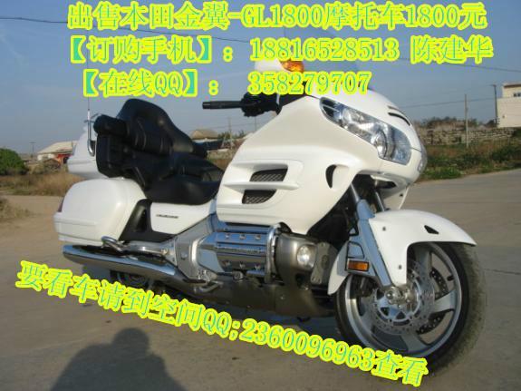 出售本田金翼-gl1800摩托车图片