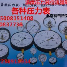 供应压力仪表温度仪表