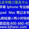 北京苹果iphone4手机听筒声音小图片