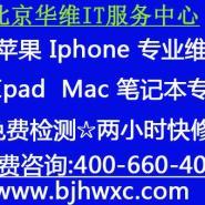 北京专修苹果4/4s/5换原装屏更换后图片