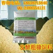生物饲料发酵剂发酵粗饲料喂猪鸡鸭图片