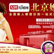 北京冬季婚博会图片