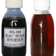 供应RX-104炼厂塔顶油溶性缓蚀剂