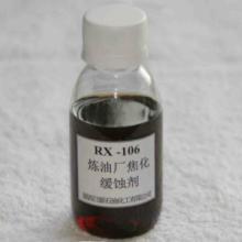 供应RX-106炼厂焦化缓蚀剂