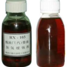 供应RX-103炼厂加氢缓蚀剂