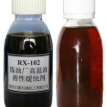 供应RX-102炼厂高温油溶性缓蚀剂