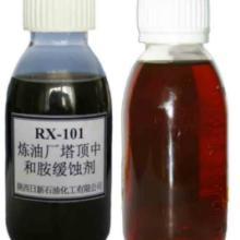 供应RX-101炼厂中和胺缓蚀剂
