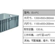 供应1200×500×280欧标箱 物流箱 塑胶周转箱