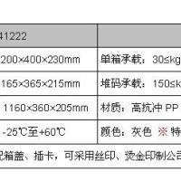 供应丰田专用汽配物流箱欧标箱