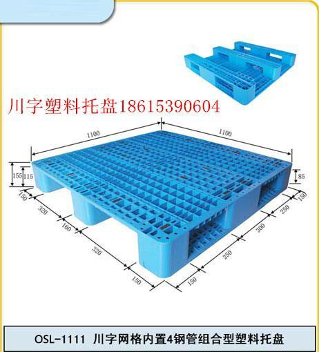 供应米面淀粉类仓库塑料托盘垫板厂批发