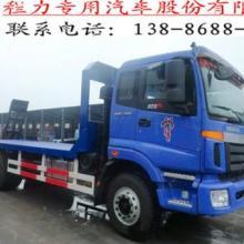 供应解放平板挖机运输车系列