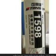供应1598F硅橡胶平面密封剂(可赛新)