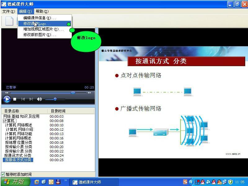 课件制作软件_手机课件制作软件常用的多媒体课件制作软件